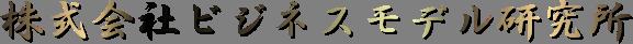 (株)ビジネスモデル研究所